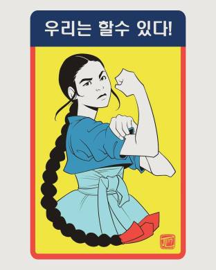 we-can-do-it-korean-poster-ec9ab0eba6aceb8a94-ed95a0ec8898-ec9e88eb8ba4